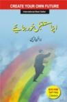 Apna Mustaqbil Khud Banaye Author:Malik Ashfaq- Brian Tracy Price Pak Rs:360