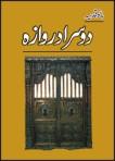 Title: DOOSRA DARWAZA Author: BANO QUDSIA Price Pak Rs:450