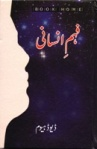 Title: Fehm-e-Insani Author: David Hume / Abdul Bari Price Pak Rs:190