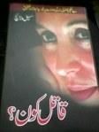 Title: QATIL KON BENAZIR BUHTOO KI ZINDAGI UR MOOT PER GER JNIBDARANA TEHQEEQ  Author: SOHAIL WARAICH Price Pak Rs:1750