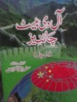 Title: ALL THE BEST CHINESE/URDU BOL  CHALL  WITH CD Author: SHERAZ ALI MUSKURAHAT Price Pak Rs:180