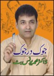 Title: JOK DAR JOK Author: DR.MUHAMMAD YOUNUS BUTT Price Pak Rs: 300