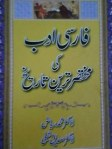 Title:FARSI ADAB KI MUKHTASAR TAREEN TAREEKH Author: DR M RIAZ